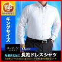 大きいサイズ シャツ・形態安定・長袖ビジネスドレスシャツ【a.v.v HOMME】【長袖ワイシャツ・メンズ・Yシャツ・3L 4L 5L】 ▽(まとめ割/2枚85...