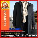 大きいサイズ!スタンドカラービジネスコート(ライナー着脱式 ボンディング加工素材) (メンズ コート) ブラック・ネイビー▽送料無料