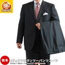 ショッピングPS 大きいサイズ 2つボタンツーパンツスーツ メンズ 秋冬 スペアパンツ付/洗えるスラックス 濃紺/チャコール ウエスト115cm-130cm/KE5-KE8 送料無料