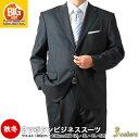 【大きいサイズ】2ツボタンビジネススーツ メンズ 秋冬 洗えるスラックス ブラック/濃紺/グレー ウエスト100cm-130cm/2L-5L 送料無料▽
