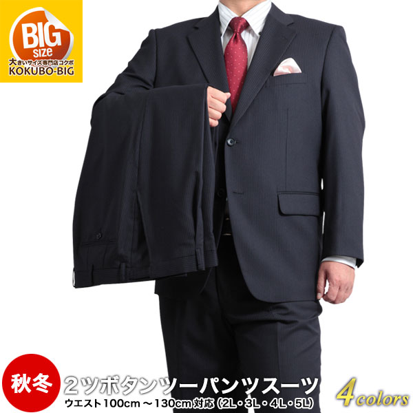【大きいサイズ】2ツボタンツーパンツスーツ メンズ 秋冬 スペアパンツ付 チャコール/ブラック/濃紺 ウエスト100cm-130cm/2L-5L 送料無料▽