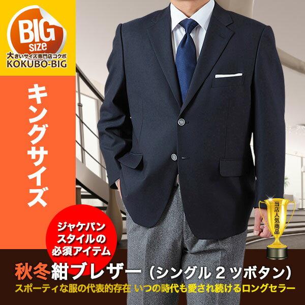 大きいサイズ 紺ブレザー 秋冬 シングル2ツボタ...の商品画像