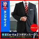 大きいサイズ スーツ/アジャスター付春夏2ツボタンビジネススーツ E体K体 [メンズ 黒・ブラック・グレー]大きいサイズ メンズ・スーツ メンズ▽