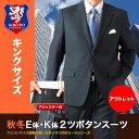 【送料無料】大きいサイズ スーツ/秋冬2ツボタンビジネススーツアジャスター付 E体・K体▽/