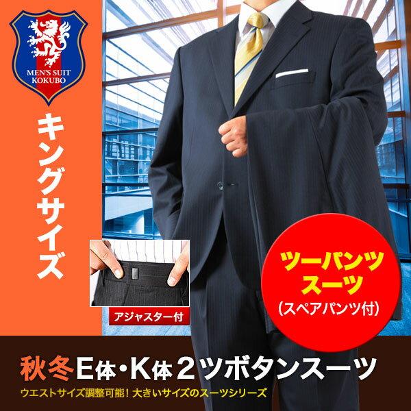【大きいサイズ】 E体・K体ツーパンツスーツ メンズ 秋冬 ウール30%/ポリエステル70% ブラック/チャコールグレー/濃紺 E4-E8/K5-K8 送料無料▽