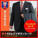 大きいサイズ ツーパンツスーツ 秋冬2ツボタンツーパンツスーツ KE体 /メンズ/濃紺/チャコール/送料無料▽