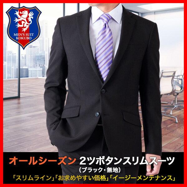 オールシーズン2ツボタンスリムスーツ・ブラック無地(メンズ・ビジネススーツ)スラックスは洗濯機で洗えます/スーツ メンズ/送料無料/リクルート_suit-pu