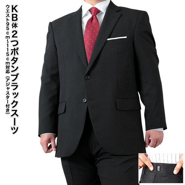【大きいサイズ】 KB体2ツボタンブラックスーツ メンズ オールシーズン ポリエステル100% ブラック KB4-KB8 送料無料 allSd▽