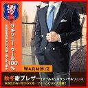 紺ブレザー ダブル4ツボタン ウォームタイプ メンズ 秋冬 ウール100% A3-A8/AB3-AB8/BB4-BB8 送料無料