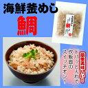 ショッピング炊飯器 海鮮釜めし【鯛】