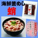 ショッピング炊飯器 海鮮釜めし【蛸】
