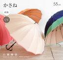 傘 レディース 長傘 日本製 雨傘 晴雨兼用 おしゃれ 16...