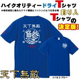 [DRY] 天下無敵 鯵(アジ)小物上等 Tシャツ[ハイクオリティドライ/UVカット/吸汗速乾/和柄/釣り tシャツ/オリジナルデザイン/日本]