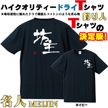 [DRY] 坊主(ぼうず)☆ 名人 Tシャツ[ハイクオリティドライ/UVカット/吸汗速乾/和柄/釣り tシャツ/オリジナルデザイン/日本]