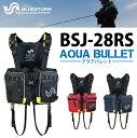 [BLUESTORM] BSJ-28RS AQUA BULLET(アクアバレット)国土交通省型式承認/ライフジャケット/小型船舶用救命胴衣/高階救命器具/釣り