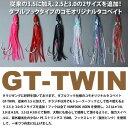タコベイトGT-TWIN [サイズ:2.5/3.0/3.5] 釣具/受注製作