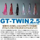 タコベイトGT-TWIN 2.5 釣具/即納