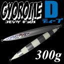 komojig GYOROME D(ディープ) 300g オリジナルメタルジグ/ルアー/釣具/即納/