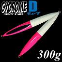 komojig GYOROME D(ディープ) 300g ピンク×ホワイト(グロー) オリジナルメタルジグ/ルアー/釣具/即納/