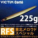 VICTIM Corte 225g RFS(リアルフィッシュスケールホロ)東北メロウドSP ビクテイムコルテ/オリジナルメタルジグ/ルアー/釣具/即納/受注製作