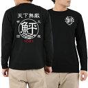 ショッピング座布団 [BIG] 鮃(hirame)ヒラメ☆ 天下無敵 ロングスリーブTシャツ 3L(XXL)長袖Tシャツ [父の日/誕生日/お祝い/プレゼント/コットン/和柄/ロンT/釣りtシャツ][メール便_ゆうパケット対応]