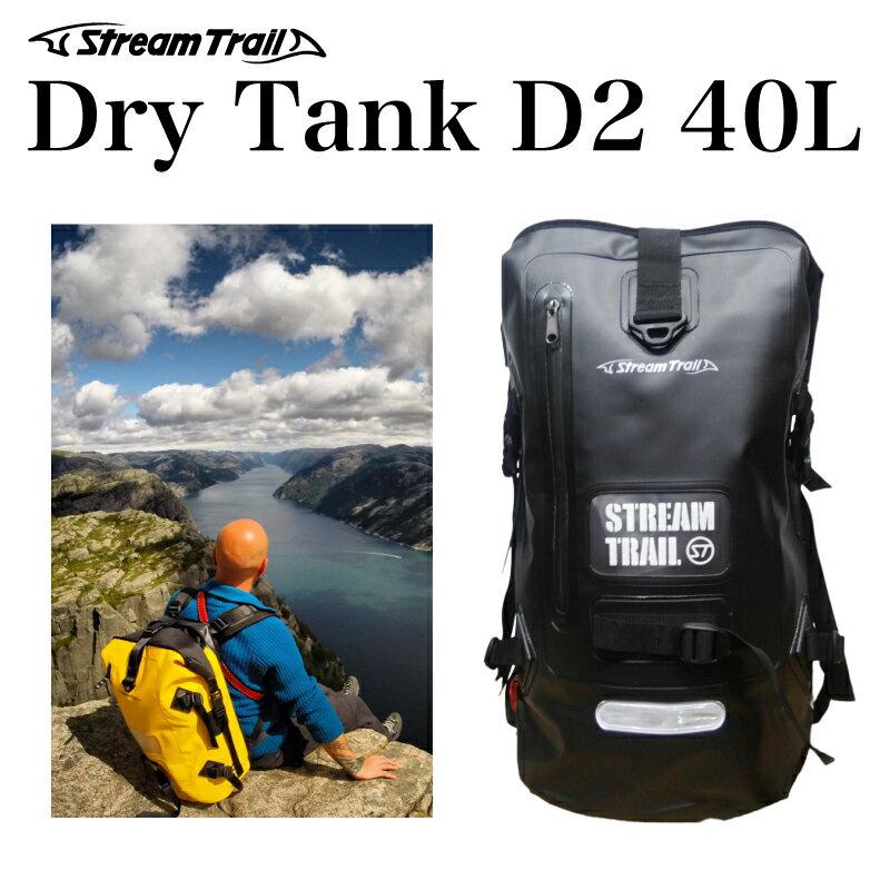 [STREAM TRAIL] DRY TANK D2 40L [ポイント10倍]ドライタンク Onyx/ブラック/ディバッグ/リュック /防水/トラベルバッグ/旅行用品/レジャーバッグ/ストリームトレイル