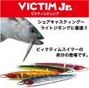 【即納】VICTIM Jr.70g【あす楽対応】【釣具】【ジグ】【オリジナルメタルジグ】【メール便対応】