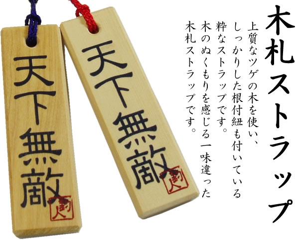 <天下無敵>携帯ストラップ [釣り/オリジナルデザイン/アクセサリー/日本]