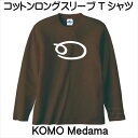 ショッピング父の日 KOMO Medama(コモ メダマ)[父の日/誕生日/お祝い/プレゼント/コットン/ロンT/釣りtシャツ][メール便_ゆうパケット対応]