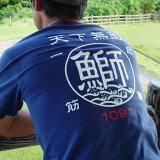 鰤(buri)ブリ☆天下無敵[T-shirt][kanji][釣り]【楽ギフ包装】【楽ギフ名入れ】