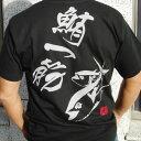 鮪一筋 釣り人Tシャツ [コットン/和柄/釣り tシャツ/オリジナルデザイン/日本]