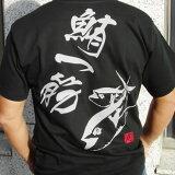 鮪一筋(maguro hitosuji) 釣り人[T-shirt][kanji][釣り]【楽ギフ包装】【レターパック対応】