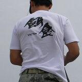 餌食(ejiki) 釣り人[T-shirt][kanji][釣り]【楽ギフ包装】【レターパック対応】