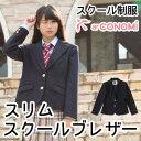 女子高生 制服 スクール ブレザー 【arCONOMiスリムタイプ】 高校生 学生 中学 紺 ジャケット