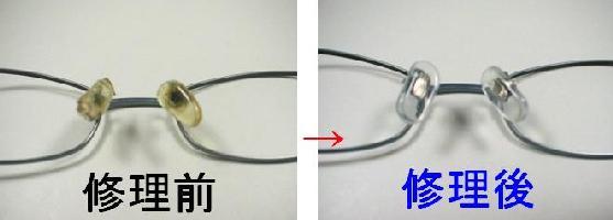 【修理】鼻パット交換【メガネを送付していただく必要があります】