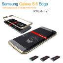 GALAXY S6 Edge ケース アルミバンパー GINMIC シンプルでオシャレ 取り付け簡単 ギャラクシーS6エッジ アルミ サイドバンパー