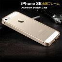 iPhoneSE ケース アルミ バンパー クリア 背面カバー付き かっこいい スリム 軽量 アイフォンSE メタルサイドバンパー【RCP】05P12Oct14