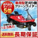 【ポイント5倍※要エントリー】【即納】[プロ仕様の芝刈りに]エンジン式乗用芝刈り機(
