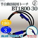 ダイヘン純正CO2/MAG溶接(半自動溶接)ブルートーチ3(BLUE TORCH3)BT1800-30
