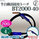 ダイヘン純正CO2/MAG溶接(半自動溶接)トーチBT2000-40
