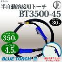 ダイヘン純正CO2/MAG溶接(半自動溶接)ブルートーチ3(BLUE TORCH3)BT3500-45