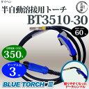 ダイヘン純正CO2/MAG溶接(半自動溶接)ブルートーチ3(BLUE TORCH3)BT3510-30