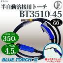 ダイヘン純正CO2/MAG溶接(半自動溶接)ブルートーチ3(BLUE TORCH3)BT3510-45