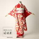 【レンタル】 振袖 フルセット 正絹 適応身長144〜159cm 赤 re-026