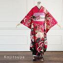 【レンタル】 振袖 フルセット 正絹 着物 結婚式 成人式 身長150-165cm 赤 re-033