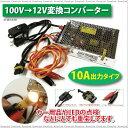コンバーター 100V 12V 大容量 10A出力 HID/LED/カーオーディオ/バルブ などの動作点検に AC DC 変換コンバーター /送料無料/ _45066   【10P03Sep16】