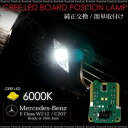 ベンツ Eクラス W212/C207 ポジション バルブ 6000K LED/CREE 純正交換 HIDとの相性抜群/フォグランプ級/ホワイト/白/ボードバルブ/メルセデス/送料無料/_59539   【10P03Sep16】