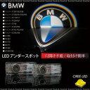 カーテシランプ ロゴ CREE LED/BMW 純正交換/穴あけ不要 簡単取付け E87/E82/E88/E90/E91/E92/E93/F10/F11/E60/E61/F06/E63 エンブレム/ルームランプ/アンダースポットライト/送料無料/_59548 【10P03Sep16】