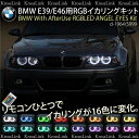 BMW E39 E46 LED/イカリング/RGB 16色変化キット/リモコン キャンセラー内蔵 3シリーズ/5シリーズ/7シリーズ カスタム/パーツ/エアロ/ドレスアップ/外装 /送料無料 _59010  【10P03Sep16】