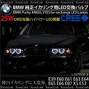 BMW H6 25W CREE イカリング 交換バルブ ホワイト/白 キャンセラー 左右2個 E39 E60 E61 E63 E64 E65 E66 E87 X5 E53 /送料無料/ _59122 【10P03Sep16】